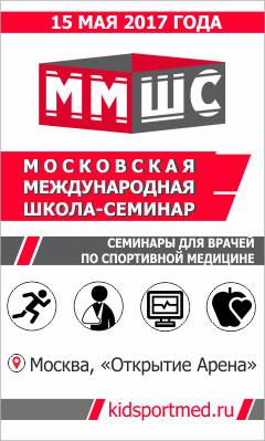 III МОСКОВСКАЯ МЕЖДУНАРОДНАЯ ШКОЛА-СЕМИНАР «ДЕТСКО-ЮНОШЕСКИЙ И ПРОФЕССИОНАЛЬНЫЙ СПОРТ: МЕДИЦИНСКИЕ ПРОБЛЕМЫ И РЕШЕНИЯ»