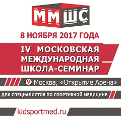 IV МОСКОВСКАЯ МЕЖДУНАРОДНАЯ ШКОЛА-СЕМИНАР «ДЕТСКО-ЮНОШЕСКИЙ И ПРОФЕССИОНАЛЬНЫЙ СПОРТ: МЕДИЦИНСКИЕ ПРОБЛЕМЫ И РЕШЕНИЯ»
