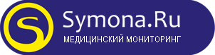 SYMONA.RU - МЕДИЦИНСКИЙ МОНИТОРИНГ